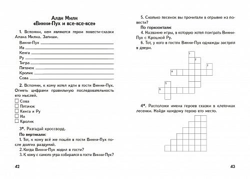 ГДЗ Литературное чтение рабочая тетрадь Виноградская